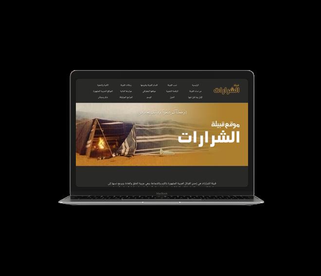 Al Shararat Tribe